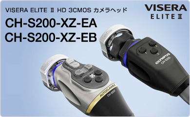 VISERA ELITE II HD 3CMOS カメラヘッド CH-S200-XZ-EA / CH-S200-XZ-EB